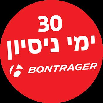30 ימי נסיון Bontrager - לחצו לפרטים